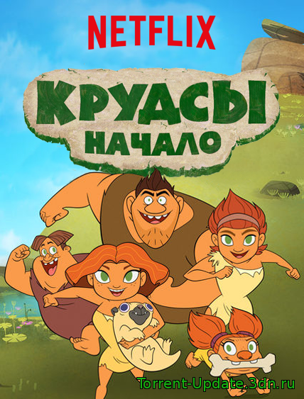 Крудсы: Начало / Dawn of the Croods [S01] (2015) WEBRip